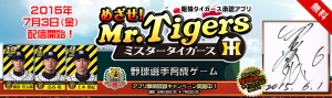 web_banner_tigers