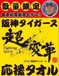 数量限定 阪神タイガース 超変革応援タオル(金本知憲監督モデル)